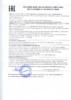 Декларация о соответствии Т-1500_ТКП_ТСО