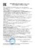 Декларация 1 на моторные масла до 14.05.2022