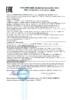 Декларация 2 на моторные масла до 14.05.2022