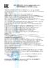 Декларация 3 на моторные масла до 14.05.2022