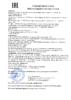 Декларация соответствия Газпромнефть G-BOX CVT (до 18.10.2019г.)