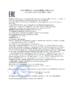 Декларация соответствия Газпромнефть G-Box ATF DX II (по 21.09.2020г.)