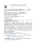 Декларация соответствия Газпромнефть G-Box ATF DX VI (по 24.05.2020г.)
