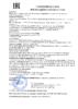 Декларация соответствия Газпромнефть G-Box ATF Far East (по 18.10.2019г.)