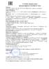 Декларация соответствия Газпромнефть G-Box Expert GL-5 75W-90, 80W-90 (по 06.10.2019г.)