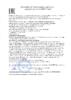 Декларация соответствия Газпромнефть G-Box GL-4 75W-90 (по 25.04.2020г.)