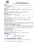 Декларация соответствия Газпромнефть G-Box GL-4_GL-5 75W-90 (по 16.10.2019г.)
