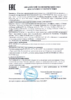 Декларация соответствия Газпромнефть G-Energy Antifreeze, Antifreeze 40, Antifreeze 65 (по 21.12.2020г.)