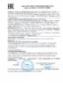 Декларация соответствия Газпромнефть G-Energy Antifreeze Si-OAT, Antifreeze Si-OAT 40 (по 21.12.2020г.)