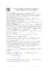 Декларация соответствия Газпромнефть G-Energy Expert DOT-4 (по 19.09.2020г.)