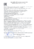 Декларация соответствия Газпромнефть G-Energy F Synth С2_С3 5W-30 (по 26.04.2021г.)
