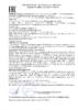 Декларация соответствия Газпромнефть G-Energy F Synth 0W-40 (ILSAC GF-4) (по 24.01.2020г.)