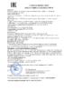 Декларация соответствия Газпромнефть G-Energy F Synth EC 5W-30 (по 17.10.2019г.)