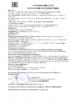 Декларация соответствия Газпромнефть G-Energy Far East 0W-20, 5W-20, 5W-30, 10W-30 (по 13.12.2019г.)