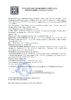 Декларация соответствия Газпромнефть G-Energy Grease L EP 2 (по 14.09.2020г.)