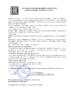 Декларация соответствия Газпромнефть G-Energy Grease LX EP 2 (по 14.09.2020г.)