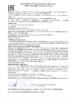 Декларация соответствия Газпромнефть G-Energy Racing 10W-60, 15W-50, 20W-60 (по 26.01.2020г.)