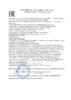 Декларация соответствия Газпромнефть G-Energy S Synth CF 10W-40 (по 21.09.2020г.)