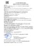 Декларация соответствия Газпромнефть G-Energy Service Line GMO 5W-30 (по 17.10.2019г.)