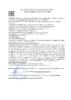Декларация соответствия Газпромнефть G-Energy Service Line R 5W-30 (по 25.05.2020г.)