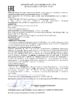 Декларация соответствия Газпромнефть G-Energy Service Line W 5W-30 (по 25.01.2020г.)