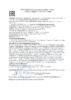 Декларация соответствия Газпромнефть G-Energy Service Line W 5W-40 (по 01.12.2019г.)