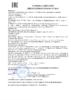 Декларация соответствия Газпромнефть G-Garden Chain&Bar (по 05.10.2019г.)
