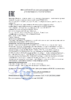 Декларация соответствия Газпромнефть G-Motion 4T 0W-40 (по 15.06.2020г.)