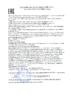 Декларация соответствия Газпромнефть G-Motion 4T 10W-30, 5W-30 (по 03.05.2020г.)
