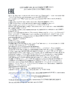 Декларация соответствия Газпромнефть G-Motion 4T 5W-30 (по 03.05.2020г.)