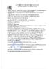 Декларация соответствия Газпромнефть G-Profi CNG 15W-40 (по 28.09.2020г.)