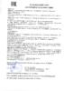 Декларация соответствия Газпромнефть G-Profi CNG LA 10W-40 (по 09.10.2019г.)