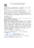 Декларация соответствия Газпромнефть G-Profi CNG LA 15W-40 (по 25.04.2020г.)