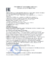 Декларация соответствия Газпромнефть G-Profi GT LA 10W-40 (по 21.09.2020г.)