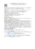 Декларация соответствия Газпромнефть G-Profi GTS 10W-40 (по 25.04.2020г.)
