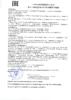 Декларация соответствия Газпромнефть G-Profi MSF 10W-40, 15W-40, 10W, 30 (по 11.10.2019г.)