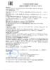 Декларация соответствия Газпромнефть G-Profi MSH 10W-40, 15W-40 (по 05.10.2019г.)