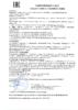 Декларация соответствия Газпромнефть G-Profi MSI 5W-40, 10W-40, 15W-40 (по 09.10.2019г.)