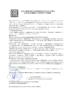Декларация соответствия Газпромнефть G-Profi MSI Plus 15W-40 (по 13.04.2020г.)