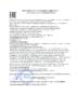 Декларация соответствия Газпромнефть G-Profi MSJ 10W-30, 15W-40 (по 21.09.2020г.)