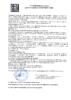 Декларация соответствия Газпромнефть G-Profi PSN 40 (по 27.11.2019г.)