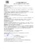 Декларация соответствия Газпромнефть G-Special Hydraulic HVLPD – 32, 46, 68 (по 12.10.2019г.)