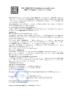Декларация соответствия Газпромнефть G-Special Hydraulic Nord – 32 (по10.09.2020г.)