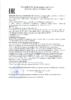 Декларация соответствия Газпромнефть G-Special Power HVLP-32, 46 (по 15.03.2021г.)