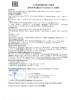 Декларация соответствия Газпромнефть G-Special TO-4 Arctic 0W-20 (по 12.10.2019г.)