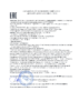 Декларация соответствия Газпромнефть G-Special UTTO 10W-30, G-Special UTTO Premium 10W-30 (по 21.09.2020г.)