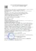 Декларация соответствия Газпромнефть G-Truck GL-4 80W-90 (по 21.09.2020г.)