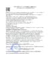 Декларация соответствия Газпромнефть G-Truck GL-4_GL-5 80W-90 (до 21.09.2020г.)