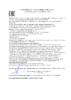 Декларация соответствия Газпромнефть G-Truck GL-5 75W-140 (по 23.11.2020г.)