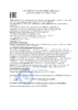 Декларация соответствия Газпромнефть G-Truck GL-5 80W-90, 85W-90, 85W-140 (по 21.09.2020г.)